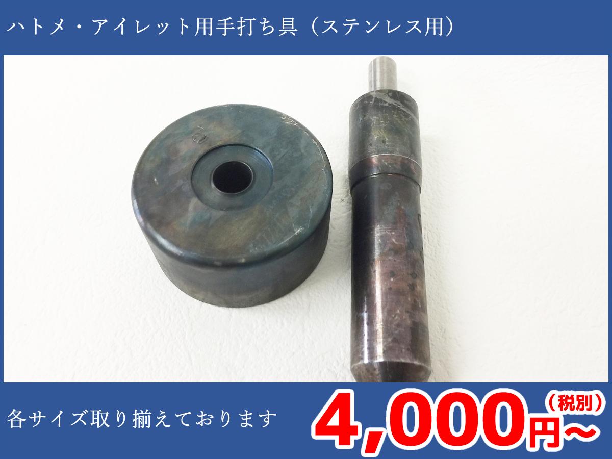 hatome_uchigu_sus