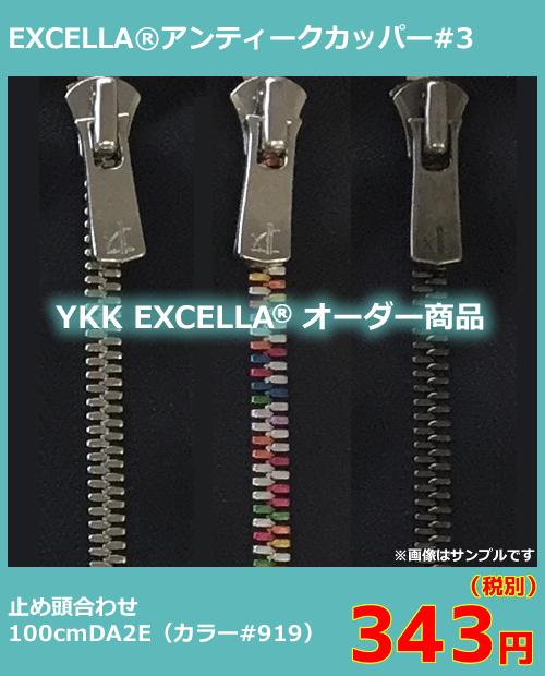 order_ykk3excella_ac_100cm_s_da2e_atamaawase_919