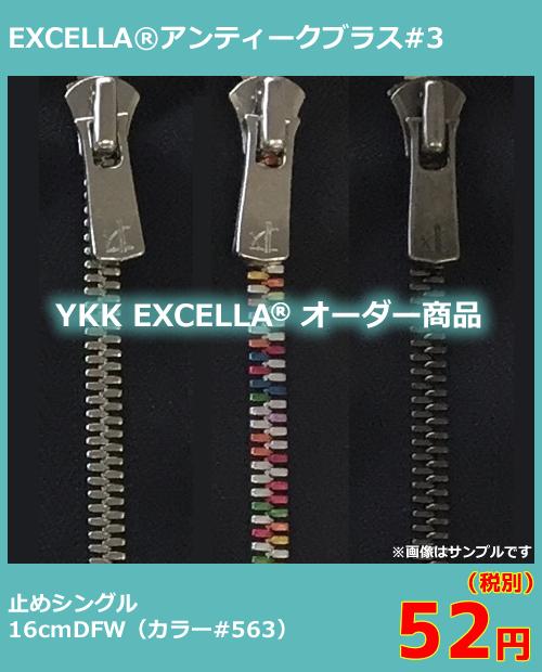 order_ykk3excella_ag_16cm_s_dfw_tome_563
