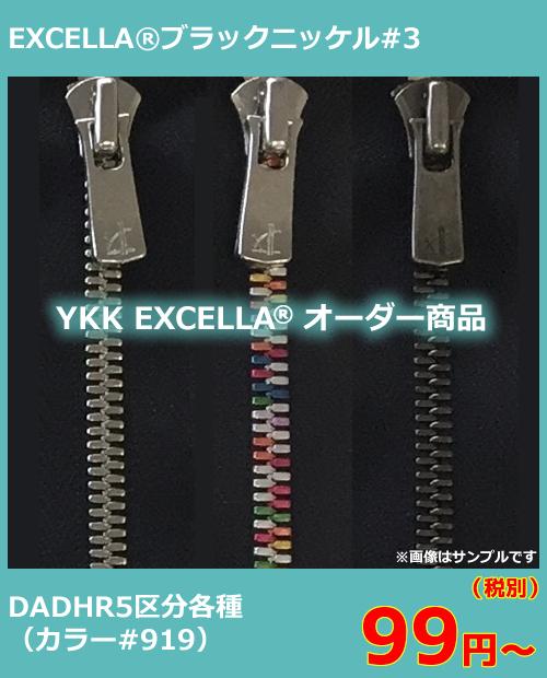 order_ykk3excella_bn_fuku_fuku_dadhr5_919