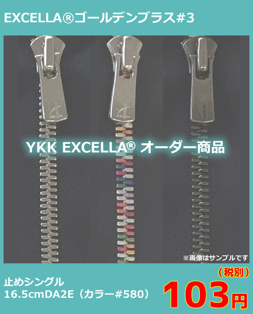 order_ykk3excella_gb_165mm_s_da2e_tome_580
