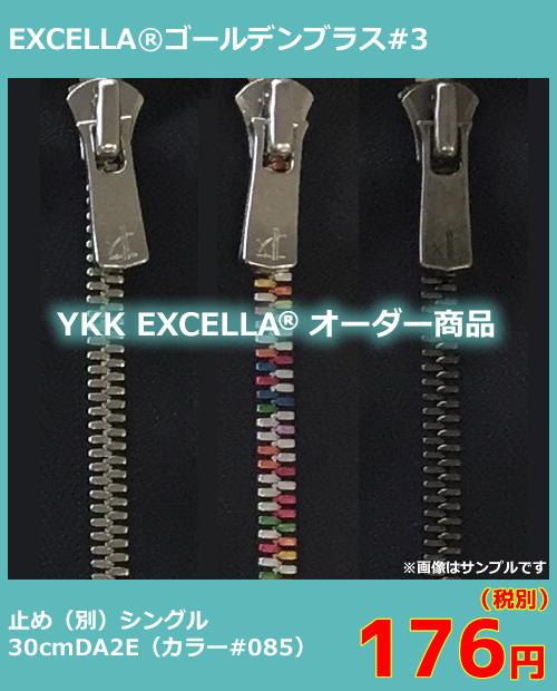 order_ykk3excella_gb_30cm_s_DA2E_tomebetsu_085