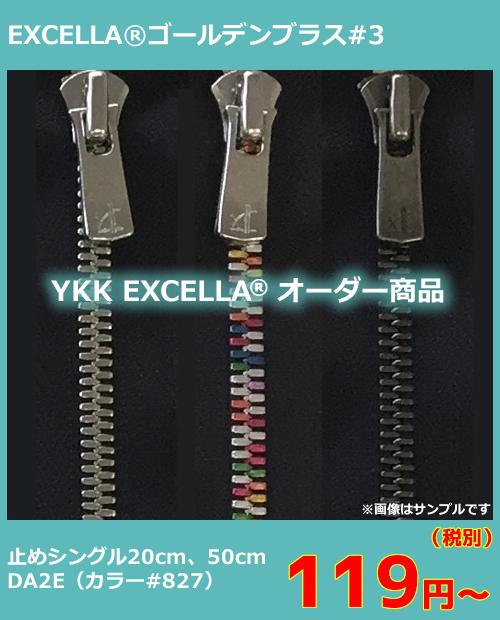 order_ykk3excella_gb_s_da2e_tome_827
