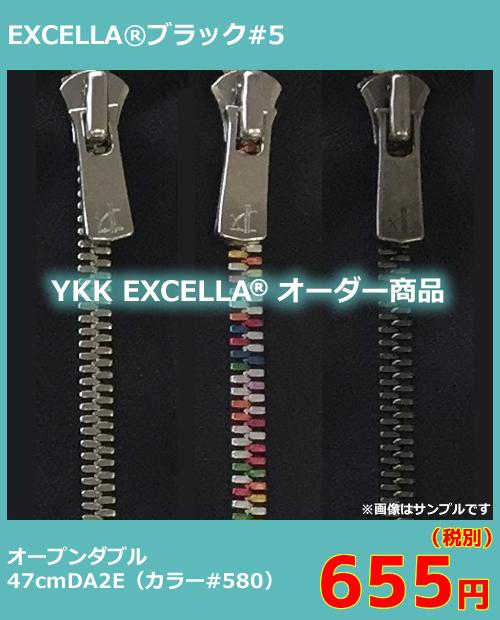 order_ykk5excella_blk_47cm_w_da2e_open_580