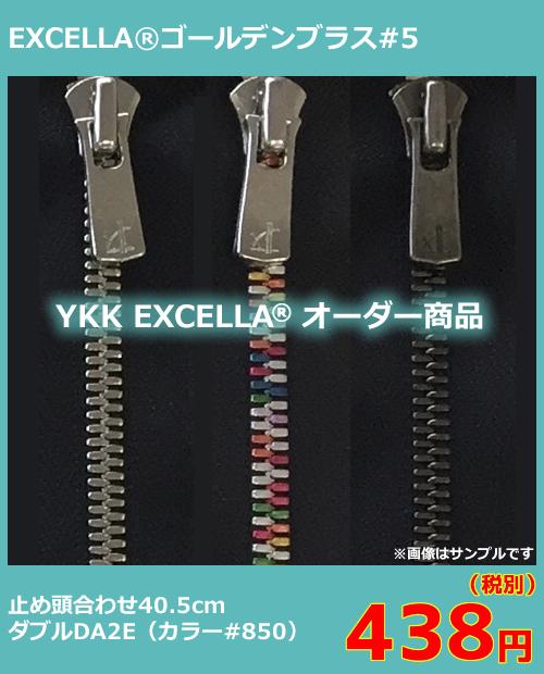 order_ykk5excella_goldenbrass_w_da2e_2slider_tome_850