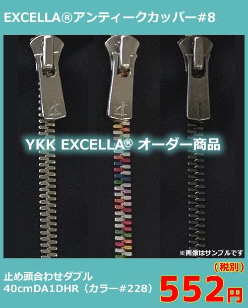 order_ykk8excella_ak_40cm_w_DA1DHR_atamaawase_228